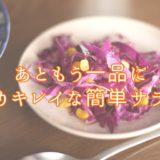 【食卓を彩り豊かに】紫キャベツのシンプルサラダ