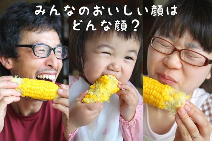 『トウモロコシ便』のご予約スタート!02